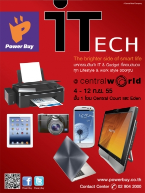 Event : Power Buy iTech@Centralworld มหกรรมสินค้า IT & Gadget