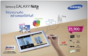 Mobile Expo : โปรโมชั่น Samsung ในงาน Thailand Mobile Expo 2012