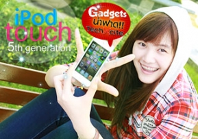 Gadgets น่าฟาด #13: iPod Touch 5th Generation