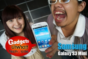 Gadgets น่าฟาด #21 : Samsung Galaxy S3 Mini