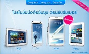 Android: Samsung จัดโปรโมชั่น Note 2, S3, Note 10.1, Tab 2 รับซัมเมอร์!
