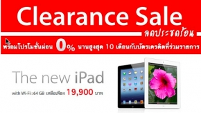 Promotion: New iPad 64GB, MacBook Retina ลดราคาที่ iStudio UFicon!
