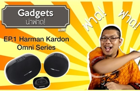Channel : Gadgets น่าฟาด Harman Kardon Omni Series