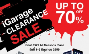 Promotion: iGarage Clearance SALE ลดสูงสุด 70% ที่ iBeat by copperwired