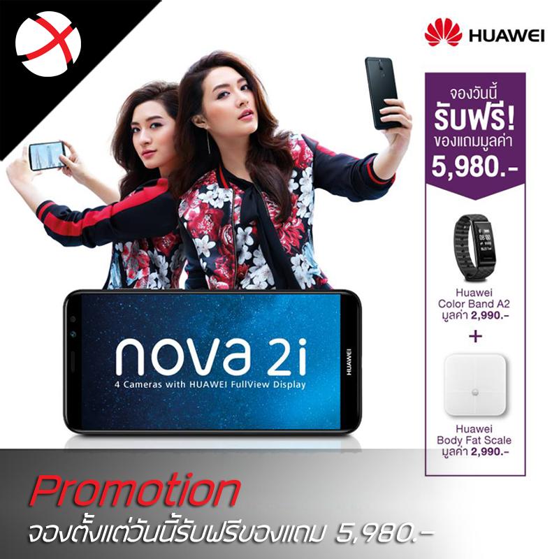 Article : 7 จุดเด่นทำไมต้องซื้อ Huawei nova 2i !