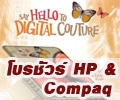 เช็คราคา HP & Compaq Notebook,PC,Server